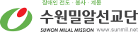 수원밀알선교단